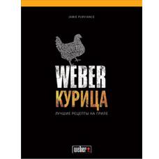 """Книга """"Лучшие рецепты по приготовлению курицы на гриле"""""""